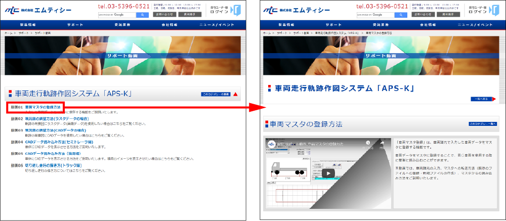 サポート動画ページ.png
